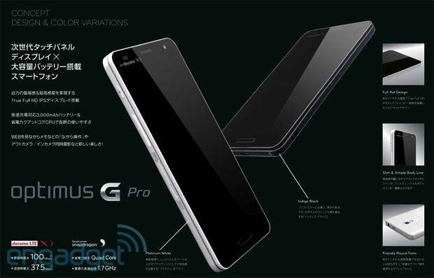 LG-Optimus-G-Pro-leak